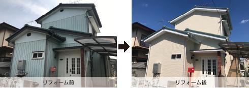 金属系サイディングから窯業系サイディングへの外壁張替リフォーム