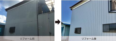 金属系サイディングから断熱材入りの金属系サイディングへの 外壁張替リフォーム