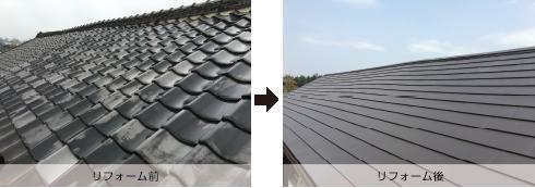瓦屋根からガルバリウム鋼板横葺きへの屋根リフォーム 小山市TK様邸