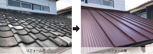 瓦屋根からガルバリウム鋼板たてひら葺きへの屋根リフォーム 野木町YY様邸