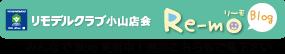 リモデルクラブ小山店会Re-moみんなでBlog更新中!是非こちらもご覧下さい