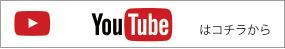 YouTubeはコチラから