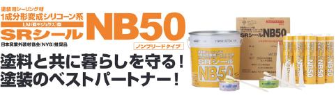 サンライズMSI(コニシ)のNBシリーズ