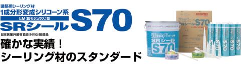サンライズMSI(コニシ)のS70シリーズ