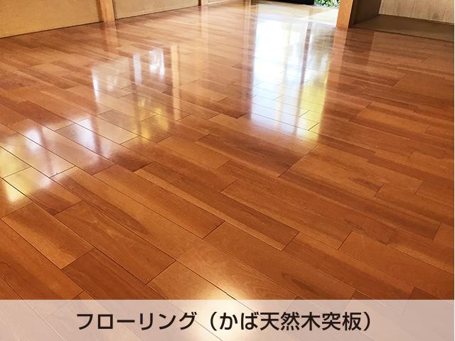 フローリング(かば天然木突板)