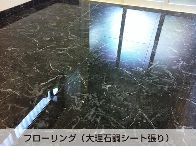 フローリング(大理石調シート張り)