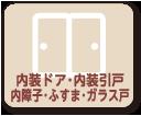 内装ドア・内装引戸・内障子・ふすま・ガラス戸