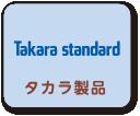 タカラ製品