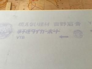 石膏ボードは吉野石膏のタイガーボード