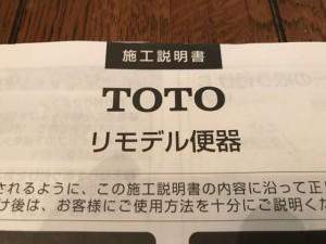TOTOピュアレストQRシリーズ
