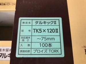 東日本パワーファスニング製「タルキックⅡ」