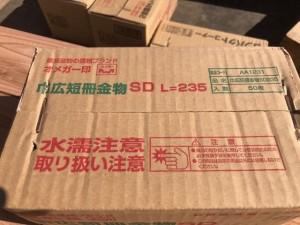 タナカ「巾広短冊金物SD」