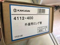 カクダイ製 外釜用ロング管4112-400