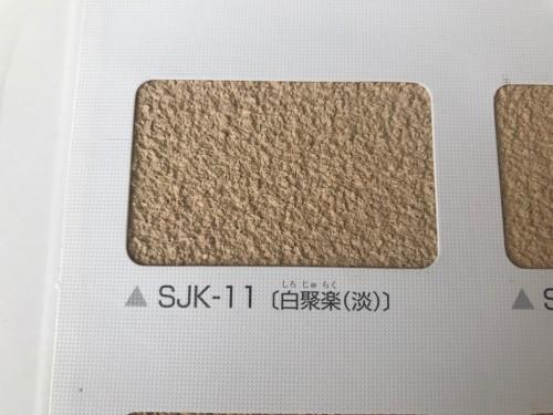 四国化成の「シコク聚楽(京壁)」