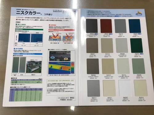 ガルバリウム鋼板の実物サンプル(カタログサンプル)