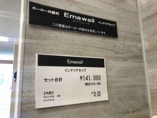 エマウォール