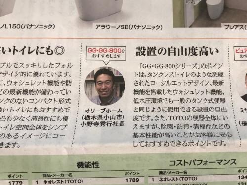 リフォーム産業新聞(2019年3月25日発行)