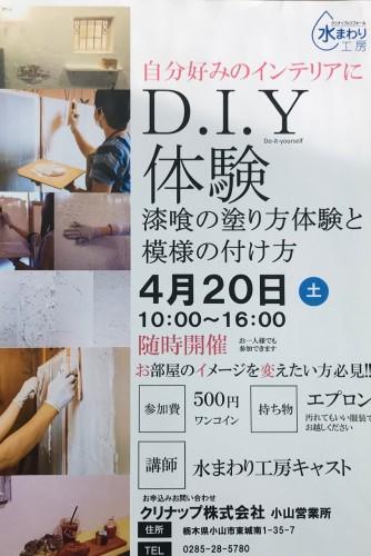 DIY体験イベント
