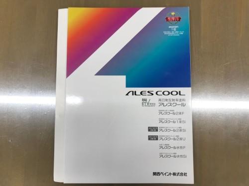 遮熱塗料アレスクールのカタログ
