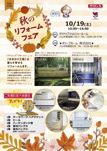 クリナップ水まわり工房イベント「秋のリフォームフェア」