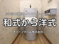 小山市HE様邸クリナップ洗面化粧台リフォーム