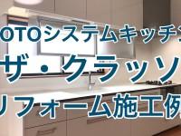 小山市HK様TOTOシステムキッチンリフォーム施工例