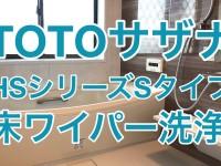 TOTOサザナのリフォーム施工例(システムバス入替リフォーム)