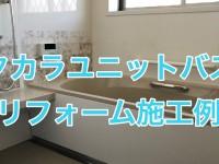 小山市リフォームタカラユニットバスリフォーム施工例